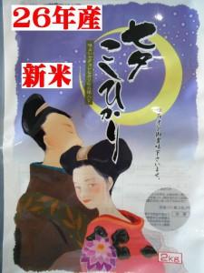 26年産コシヒカリ「佐賀産」2kg   1,050円5kg     2,624円